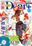 小説Dear+ 2015年 08月号 [雑誌]