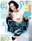 GLOW (グロー) 2015年 08月号 [雑誌]