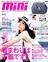 mini (ミニ) 2015年 08月号 [雑誌]