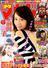 週刊少年マガジン 2015年 7/15号 [雑誌]