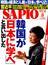 SAPIO (サピオ) 2015年 08月号 [雑誌]