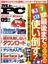 Mr.PC (ミスターピーシー) 2015年 09月号 [雑誌]