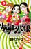 東京タラレバ娘 3 (KC Kiss)