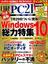日経 PC 21 (ピーシーニジュウイチ) 2015年 09月号 [雑誌]