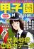 甲子園2015 2015年 8/10号 [雑誌]
