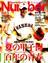 Sports Graphic Number (スポーツ・グラフィック ナンバー) 2015年 8/20号 [雑誌]