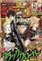 週刊少年ジャンプ 2015年 8/17号 [雑誌]