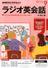 NHK ラジオ英会話 2015年 09月号 [雑誌]