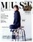 otona MUSE (オトナミューズ) 2015年 10月号 [雑誌]