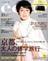 eclat (エクラ) 2015年 10月号 [雑誌]