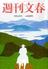 週刊文春 2015年 9/3号 [雑誌]