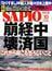 SAPIO (サピオ) 2015年 10月号 [雑誌]