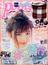 Popteen (ポップティーン) 2015年 10月号 [雑誌]