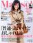 marisol (マリソル) 2015年 11月号 [雑誌]