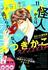 Petit comic (プチコミック) 2015年 11月号 [雑誌]