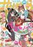 花とゆめ 2015年 10/20号 [雑誌]