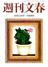 週刊文春 2015年 10/15号 [雑誌]