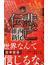 悲亡伝(講談社ノベルス)