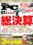 Mr.PC (ミスターピーシー) 2016年 01月号 [雑誌]