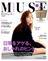 otona MUSE (オトナミューズ) 2016年 01月号 [雑誌]