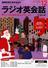 NHK ラジオ英会話 2015年 12月号 [雑誌]
