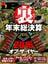 iP ! (アイピー) 2016年 01月号 [雑誌]