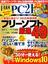 日経 PC 21 (ピーシーニジュウイチ) 2016年 01月号 [雑誌]