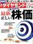 週刊 ダイヤモンド 2015年 11/28号 [雑誌]