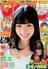 週刊少年マガジン 2015年 12/9号 [雑誌]