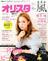 オリ☆スタ 2015年 12/7号 [雑誌]