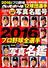 増刊週刊ベースボール 2016年 2/20号 [雑誌]