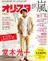 オリ☆スタ 2016年 2/22号 [雑誌]