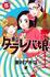 東京タラレバ娘 5 (KC Kiss)