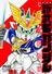 新武者ガンダム七人の超将軍 新装版 (KCDX)
