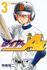 ダイヤのA actⅡ 3 (週刊少年マガジン)