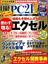 日経 PC 21 (ピーシーニジュウイチ) 2016年 06月号 [雑誌]