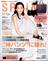 SPRiNG (スプリング) 2016年 07月号 [雑誌]