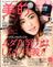 BITEKI (美的) 2016年 07月号 [雑誌]