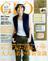 GLOW (グロー) 2016年 07月号 [雑誌]