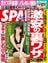【期間限定価格】週刊SPA! 2016/5/24号