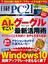 日経PC21 2016年8月号