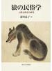 狼の民俗学 人獣交渉史の研究