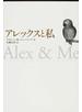 アレックスと私