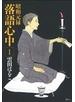 昭和元禄落語心中 1