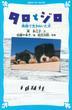タロとジロ 南極で生きぬいた犬(講談社青い鳥文庫 )
