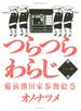 つらつらわらじ 備前熊田家参勤絵巻(1)