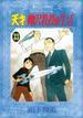 天才柳沢教授の生活 33 (モーニングKC)(モーニングKC)