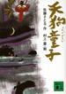 天狗童子(講談社文庫)