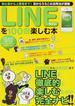 LINEを100倍楽しむ本 初心者から上級者まで!目からうろこの活用法が満載(トラベルデイズ)