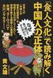 「食人文化」で読み解く中国人の正体 なぜ食べ続けてきたのか!?